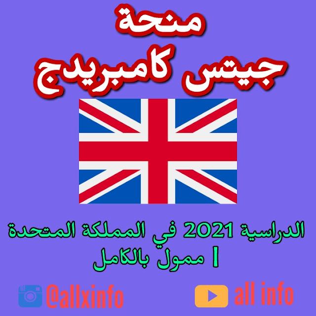 منحة جيتس كامبريدج الدراسية 2021 في المملكة المتحدة | ممول بالكامل