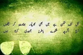 Lovely Urdu Sad Poetry Welcome to the home of Poetry Where