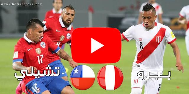 مشاهدة مباراة تشيلي وبيرو بث مباشر اليوم الخميس 04-07-2019 كوبا أمريكا