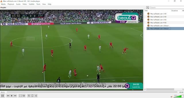 تحميل ملف قنوات iptv بصيغة m3u لمتابعة جميع مباريات اليوم beinmax