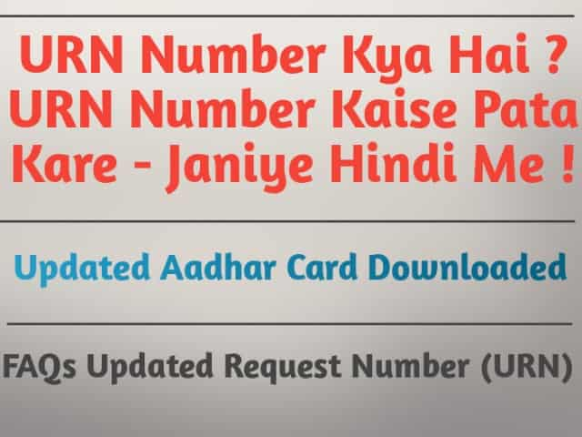 URN Number Kya Hai ? URN Number Kaise Pata Kare - Janiye Hindi Me !