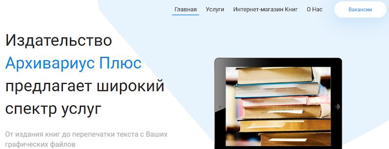 """Издательство """"Архивариус Плюс"""" arhivarius-plus.site – отзывы о работе и вакансии, лохотрон! Развод на деньги"""