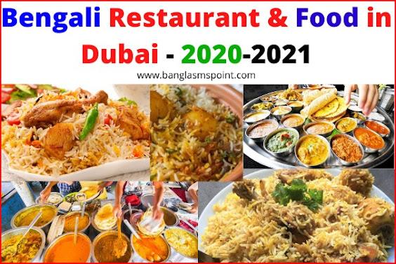 Top 10 Bengali Restaurant in Dubai (Kolkata+Bangladeshi) Kolkata Food in Dubai - 2020-2021