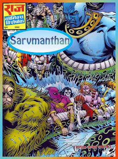Review Sarvmanthan - Pic 1
