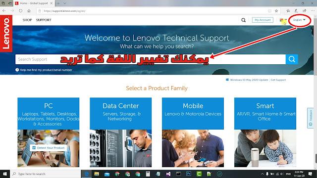 تحميل تعريفات ويندوز 10 عن طريق الموقع الرسمي للشركة المصنعة - الصورة 3