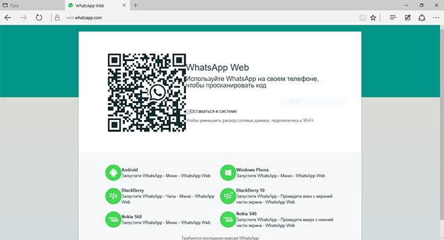 Как установить веб-версию приложения whatsapp