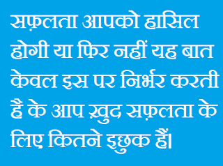 safalta status in hindi