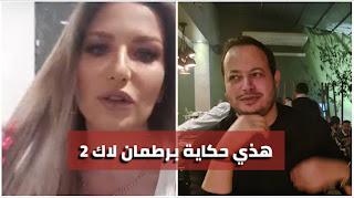 بالفيديو مريم بن مامي : يا سمير الوافي مانيش مسيبتك حتى كان طلبت السماح ... وهذي حكاية برطمان لاك 2