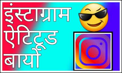 Instagram bio in hindi for boys attitude