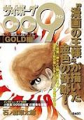 Cyborg 009 - Gold-hen