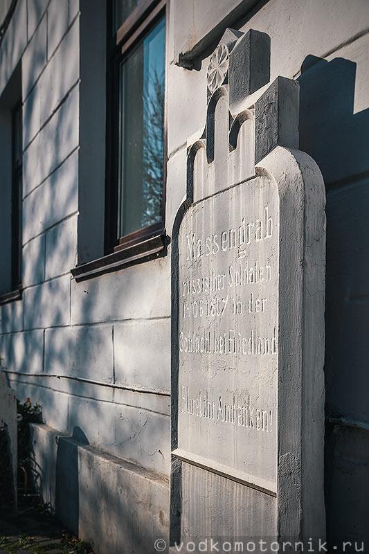 Могила русских солдат погибших во Фридландском сражении