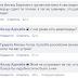 Обсуждение в абхазской группе поставки грузинских помидоров и другой продукции в Абхазию