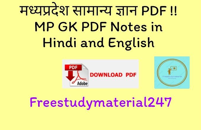 मध्यप्रदेश सामान्य ज्ञान PDF !! MP GK PDF Notes in Hindi and English
