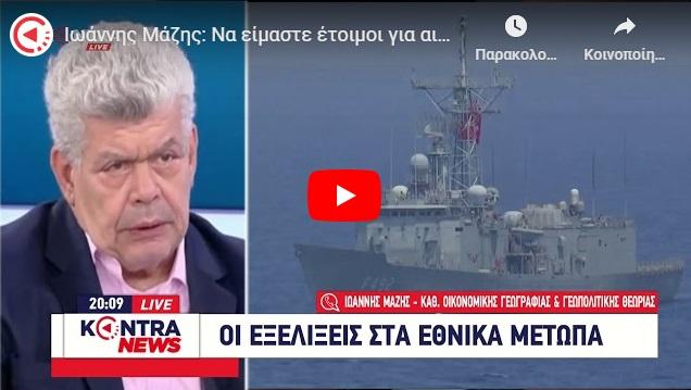 Ιωάννης Μάζης: Να είμαστε έτοιμοι για αιφνιδιασμό σε 5 μέτωπα από την Τουρκία