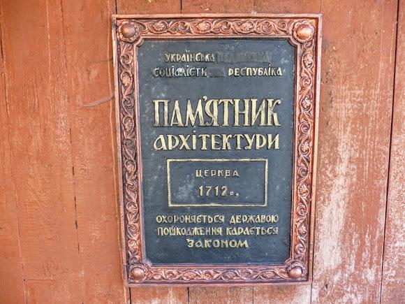 Лысовичи. Церковь Богоявления Господня. 1712 г. УГКЦ