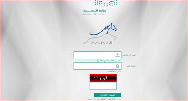 أون لاين رابط التسجيل في نظام فارس الجديد 1439 sshr-exa.moe.sa نظام الخدمة الذاتية