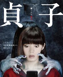 Sinopsis pemain genre Film Sadako (2019)