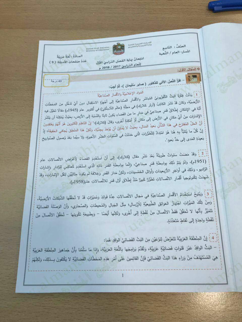 حل اسئلة كتاب اللغة العربية للصف السابع الفصل الاول