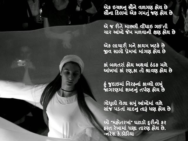 एक इच्छानु सौने वळगण होय छे Gujarati Gazal By Naresh K. Dodia