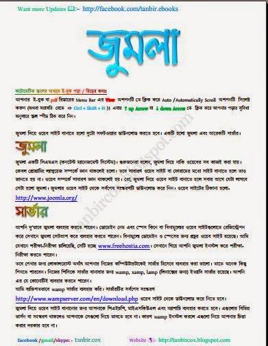 Php Bangla Tutorial Pdf
