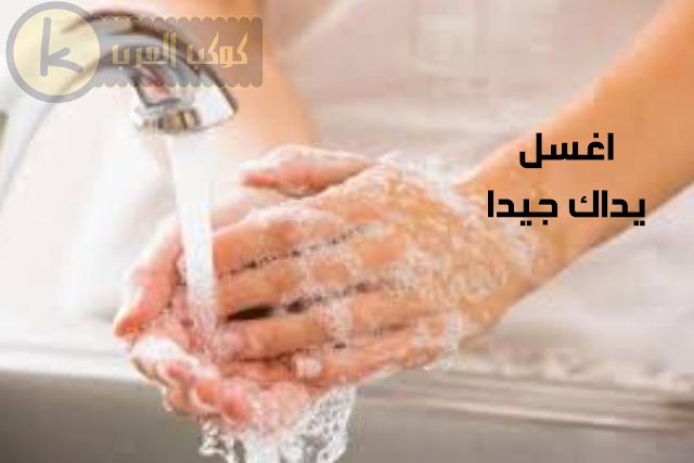 غسل اليدين جيدا للوقاية من فيروس كورونا