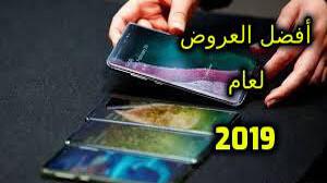 أفضل جوالات الأندرويد لعام 2019 مع العروض والخصومات