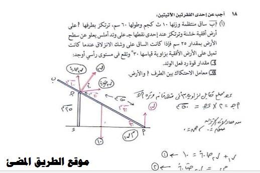 الاجابه النموذجيه لنموذج الوزارة الاول في الاستاتيكا للصف الثالث الثانوي.