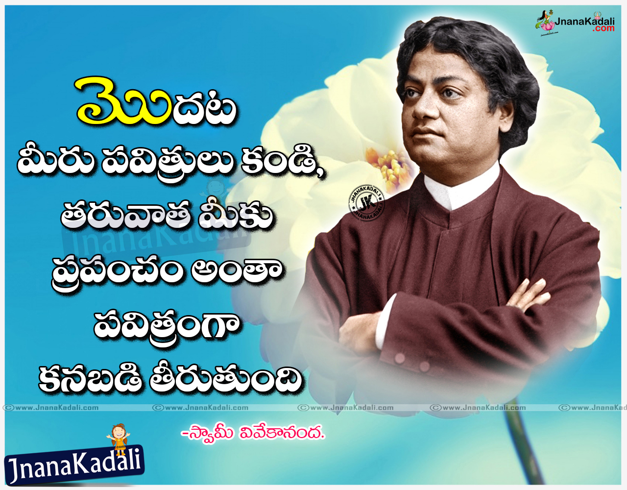 Quotes Vivekananda Swami Vivekananda Success Life Quotes In Telugu  Jnana Kadali