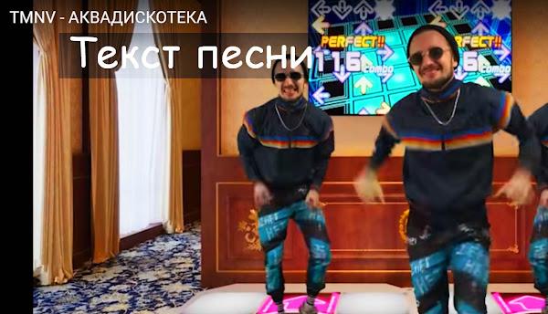 TMNV - АКВАДИСКОТЕКА