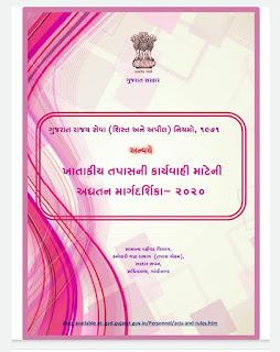 khatakiy Tapas Margdarshika PDF Book 2020
