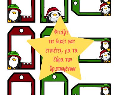Blogmas day 6/ Φτιάξτε τις δικές σας ετικέτες για τα δώρα των Χριστουγέννων