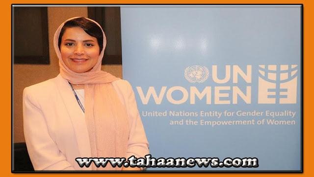 الأميرة هيفاء آل مقرن سفيرة للسعودية فى اليونسكو