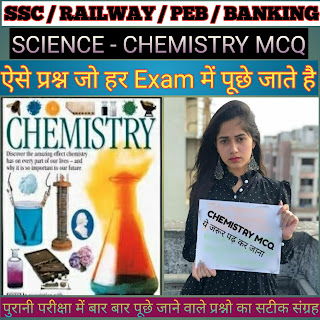 chemistry old exam questions, chemistry old exam questions, chemistry mcq