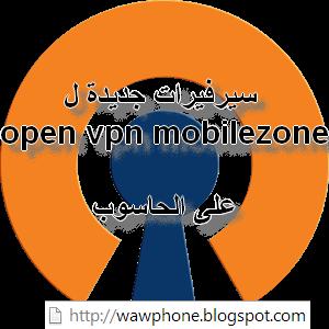 أكثر من 50 سيرفر شغال على open vpn mobilezone في ملف واحد حمل و استمتع