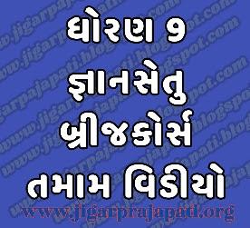 Std-9: Bridge Course, Class Readiness (Gyansetu) Program Live Videos on DD Girnar Youtube By Gujarat E-Class SSA, Samagra Shiksha