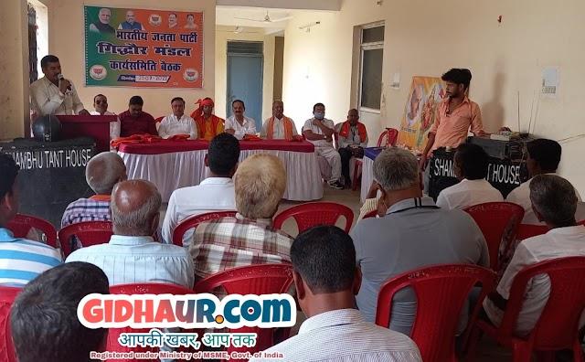 गिद्धौर में हुई BJP कार्यसमिति की बैठक, वैक्सीनेशन कार्य को गति देगें कार्यकर्ता