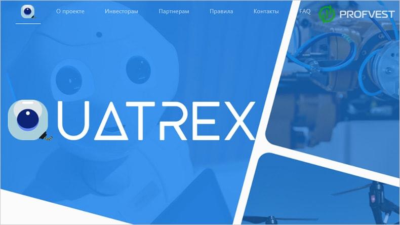 Quatrex обзор и отзывы HYIP-проекта