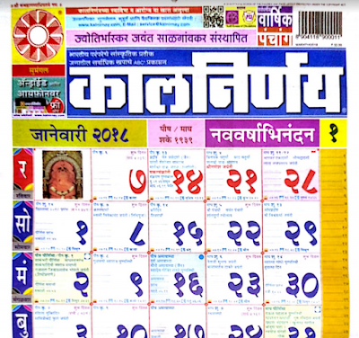 Kalnirnay Calender Pdf Free Download at