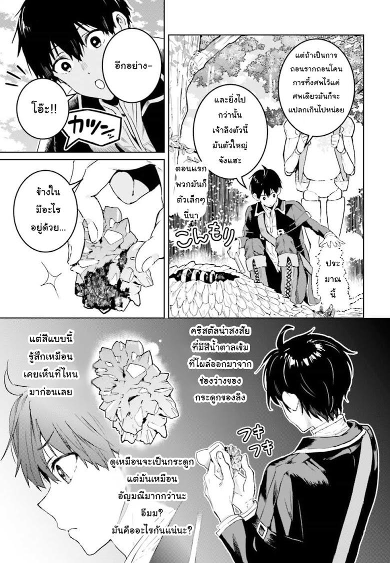 Hametsu no Madou Ou to Golem no Ban Kisaki - หน้า 3