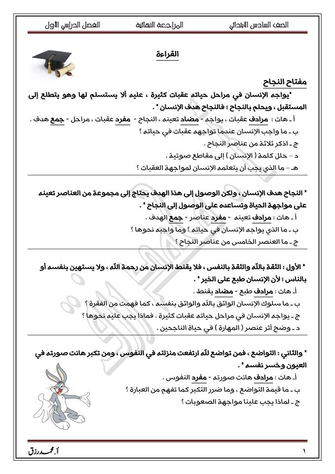 مراجعة نهائية في القراءة للصف السادس الابتدائي ترم اول 2017 لغة عربية