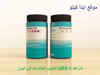شرائط URS-1 لتحليل الكيتون في البول