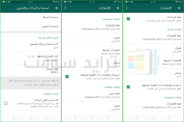 تحميل واتس اب الجديد كامل عربي لجميع الهواتف