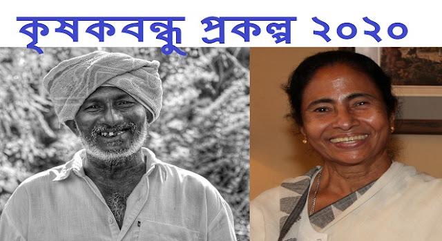 Krishak bandhu Online Application