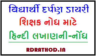 Hindi Lekhan ni Nodh