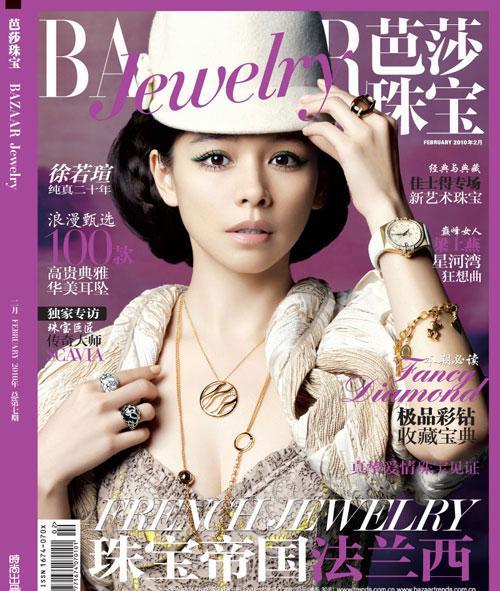 Taiwan Beautiful News Anchor Angel Weng Zi Qi