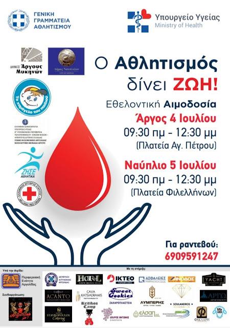 Διήμερη δράση Εθελοντικής Αιμοδοσίας στο Άργος και στο Ναύπλιο, 4 & 5 Ιουλίου 2020