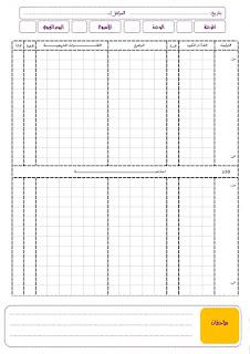 نموذج مذكرة يومية لأستاذ اللغة العربية