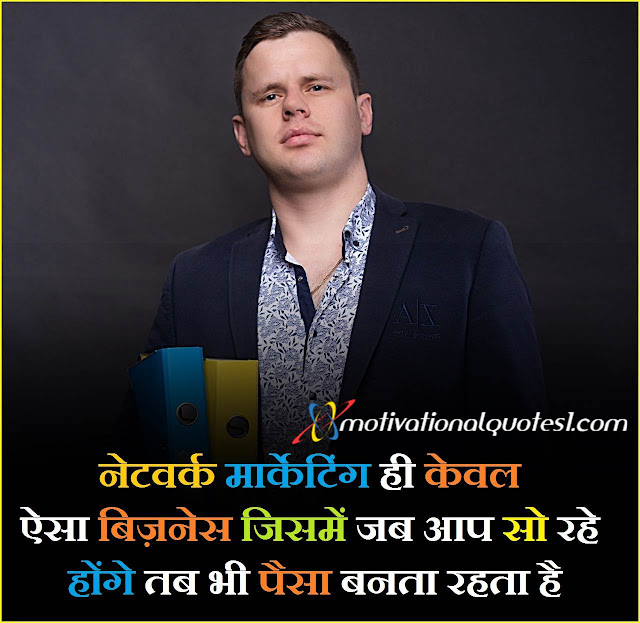 """""""network marketing quotes in hindi""""network marketing quotes, network marketing motivational quotes, eric worre quotes, bill gates quotes on network marketing,"""