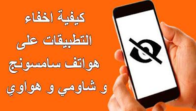 كيفية أخفاء التطبيقات على هواتف سامسونج و شاومي وهواوي بدون برامج
