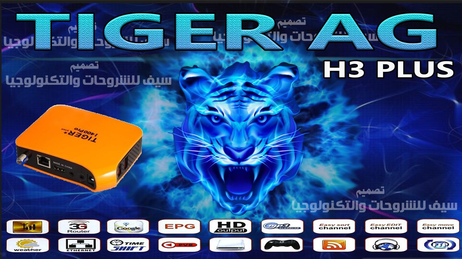 استعراض لمواصفات ومميزات افضل ريسيفر في العالم رسيفر تايجر اتش ثرى TIGER AG H3 PLUS